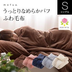 毛布 mofua うっとりなめらかパフ ふわ毛布 シングル マイクロファイバー ioo