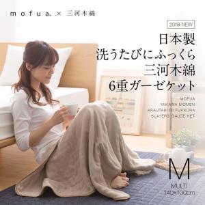 mofua 洗うたびにふっくら三河木綿の六重ガーゼケット マルチ ハーフケット 綿100%|ioo