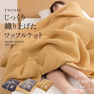 yucuss じっくり織り上げたワッフルケット 正方形 200×200cm キングサイズ|ioo