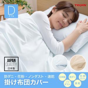 TEIJIN 防ダニ 花粉 ノンダスト 掛けカバー ダブル 日本製 掛け布団カバー 寝具|ioo