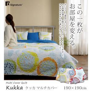 KUKKA 水洗いキルトマルチカバー 190×190cm リバーシブル ベッドカバー 花柄キルティング|ioo