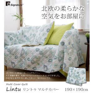 Lintu 水洗いキルトマルチカバー 190×190cm リバーシブル ベッドカバー 幾何柄キルティング|ioo