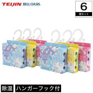 テイジン ベルオアシス使用 ボックスドライ 6個セット 除湿剤 ハンガーフック付|ioo
