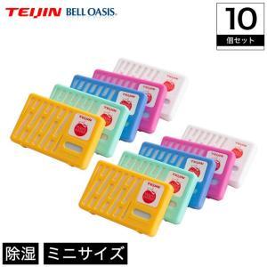 テイジン ベルオアシス使用 ボックスドライ ミニ10個入り 除湿剤|ioo