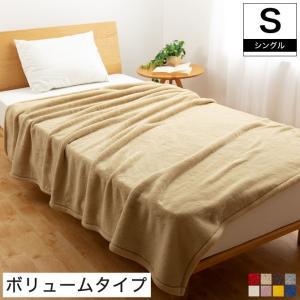 mofua プレミアムマイクロファイバー毛布 中空仕様 保温・ボリュームタイプ シングル ブランケット ioo
