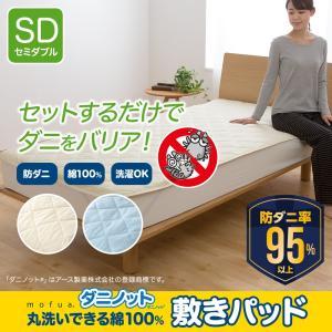 敷パッド セミダブル 防ダニ 清潔 抗菌 綿100% 洗濯 丸洗い 洗える アース製薬 ベッドパッド mofua ダニノット 丸洗いできる 綿100% 敷きパッド|ioo