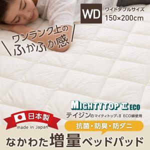 ベッドパッド ワイドダブル 抗菌 防臭 防ダニ なかわた 帝人 マイティトップ 日本製 国産 ウォッシャブル 丸洗い 洗える 洗濯 ベッド 布団 日本製 なかわた増量 ioo