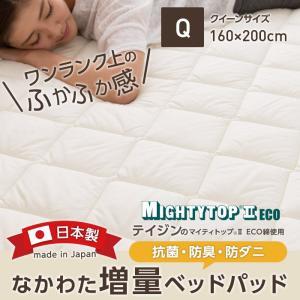 ベッドパッド クイーン 抗菌 防臭 防ダニ なかわた 帝人 マイティトップ 日本製 国産 ウォッシャブル 丸洗い 洗える 洗濯 ベッド 布団 日本製 なかわた増量 ioo