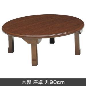 6/25限定プレミアム会員10%OFF! テーブル 折りたたみ脚 木製 座卓 丸90cm 天然木 センターテーブル ちゃぶ台 折れ脚テーブル 円形|ioo