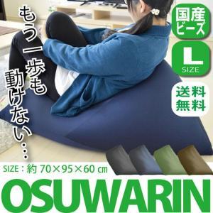 いつでもどこでも おすわりん Lサイズ  寝る座るクッション 日本製 ブラウン/ブラック/ネイビー/グリーン | 昼寝枕 ごろ寝 ビーズクッション クッション|ioo