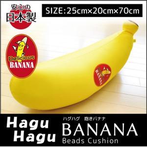 ビーズクッション クッション 大きい 抱き枕 まくら 枕 ビーズ 日本製 国産 極小ビーズ 伸縮 マイクロビーズ バナナ ハグハグ抱きバナナ|ioo