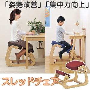 学習椅子 スレッドチェア 子供から大人まで背筋が伸びる健康を考えた椅子 ioo