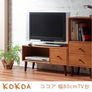 テレビ台 テレビボード ココア ローボード 幅80cm リビングボード AVボード ロータイプ AVボード 棚テレビボード オープンラック ディスプレイラック AVラック