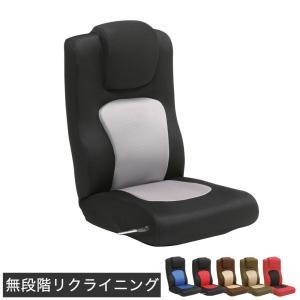 4/25限定プレミアム会員5%OFF★ 座椅子 リクライニング ガス圧 レバー式 座いす メッシュ地|ioo