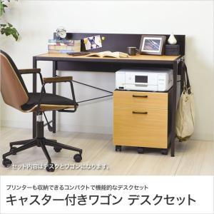 学習机 セット シンプル 幅110×奥行52.5×高さ70cm デスクセット ワゴン付き スチール アイアン 天板リバーシブル ナチュラル ブラウン キャスターストッパー付|ioo