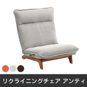 リクライニングチェア 1人掛け 一人用 リクライニングソファ グレー オレンジ ブラウン オーク材 座り心地いい 無段階リクライニング ioo