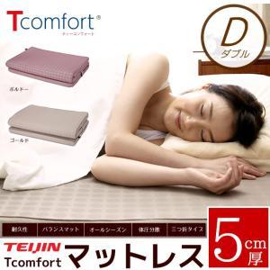 三つ折マットレス ダブル T Comfortマットレス テイジン 薄型5cm厚 耐久性|ioo