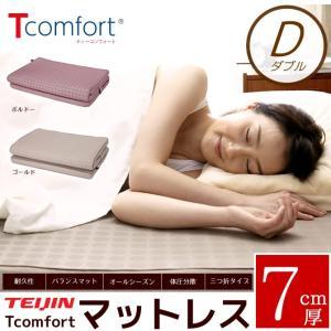 三つ折マットレス ダブル T Comfortマットレス 薄型7cm厚 テイジン 薄型マットレス|ioo