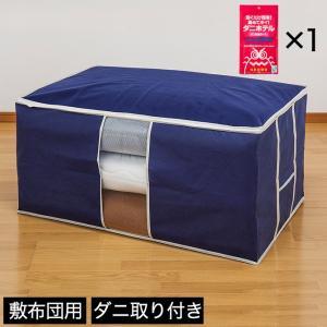 布団収納袋 ダニホテル付き 敷布団用 2枚組1セット付き|ioo
