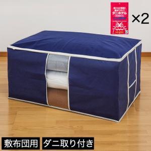 布団収納袋 ダニホテル付き 敷布団用 2枚組2セット付き|ioo