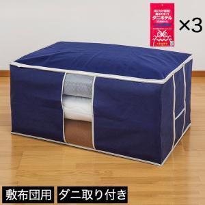 布団収納袋 ダニホテル付き 敷布団用 2枚組3セット付き|ioo