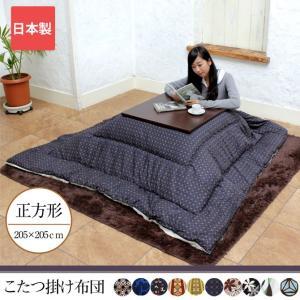 こたつ布団 正方形 日本製 こたつ掛け布団 おしゃれ|ioo