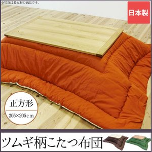 こたつ布団 正方形 モダン ツムギ柄こたつ布団 日本製 オレンジ グリーン ブラウン 205×205cm おしゃれ 和 シンプル|ioo