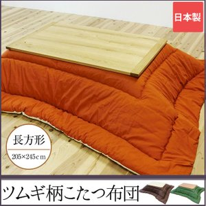 こたつ布団 長方形 大判 モダン ツムギ柄こたつ布団 日本製 オレンジ グリーン ブラウン 205×245cm おしゃれ 和 シンプル|ioo