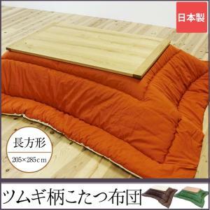 こたつ布団 長方形 大判 205×285cm ツムギ柄こたつ布団 日本製 モダン オレンジ グリーン ブラウン 和 シンプル|ioo