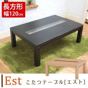 こたつテーブル エスト 幅120cm 家具調こたつ 家具調コタツ 継脚|ioo