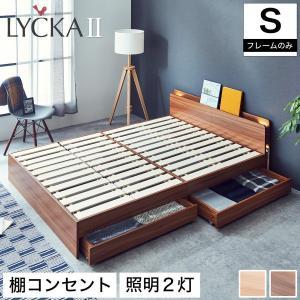 シングルベッド フレーム 収納ベッド すのこベッド 照明・棚付き コンセント付き LYCKA ブラウン|ioo