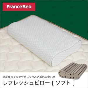 6/23〜6/25までP11倍★ フランスベッド 枕 レフレッシュピロー ソフト 低反発まくら ホテル仕様 柔らかめ 横向き 幅58cm 寝返り|ioo
