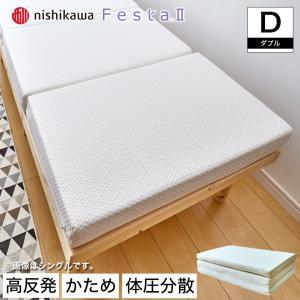 高反発マットレス ダブル 三つ折りマットレス 東京西川 ウレタンフォーム 洗えるカバー 抗菌防臭加工 三つ折り敷布団 ファインセル ノンコイル|ioo