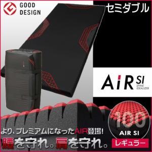 東京西川 エアー マットレス AIR-SI セミダブル ウレタンマットレス ノンスプリング ベッドマット ioo