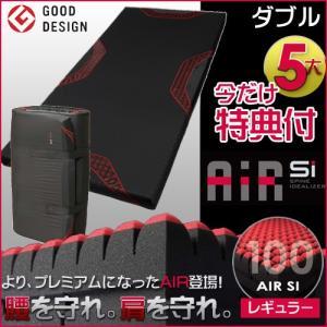 東京西川 エアー マットレス AIR-SI ダブル ウレタンマットレス ノンスプリング ベッドマット|ioo