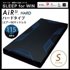 東京西川 エアー マットレス ハード AIR-SI-H シングル ウレタンマットレス ノンスプリング ベッドマット|ioo