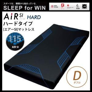 東京西川 エアー マットレス ハード AIR-SI-H ダブル ウレタンマットレス ノンスプリング ベッドマット|ioo