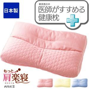 ポイント5倍 もっと肩楽寝 枕 医師がすすめる健康枕 西川 ピロー まくら|ioo