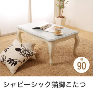こたつ テーブル ブルー 90×60 アンティーク 猫脚 シャビーシック 姫系 コタツテーブル こたつテーブル こたつ テーブル かわいい こたつ テーブル おしゃれ|ioo