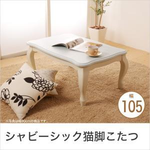 こたつ テーブル ブルー 105×75 引出し付き アンティーク 猫脚 シャビーシック 姫系 コタツテーブル こたつテーブル こたつ テーブル かわいい こたつ テーブル|ioo