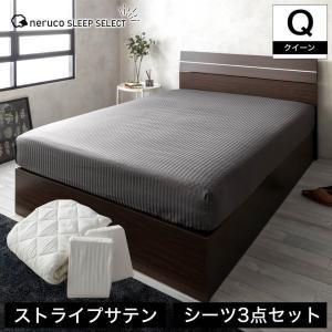 ネルコ 寝具セット クイーン ホワイト/グレー ボックスシーツ ベッドパッド 寝具3点セット 布団カバー 防ダニ・抗菌・防臭|ioo
