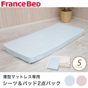 6/23〜6/25までP11倍★ フランスベッド 2段ベッド専用シーツ&パッド B&G 2点セット シングルサイズ 薄型マットレス用カバー|ioo