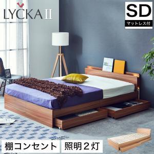 木製ベッド セミダブル ポケットコイルマットレス付き LYCKA(リュカ) ブラウン 北欧 収納ベッド すのこベッド ミッドセンチュリー シンプル 2灯照明付き|ioo