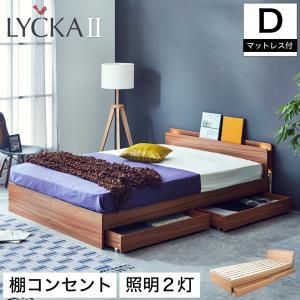 LYCKA2 リュカ2 すのこベッド ダブル ポケットコイルマットレス付き 木製ベッド 引出し付き 照明付き 棚付き 2口コンセント ブラウン|ioo