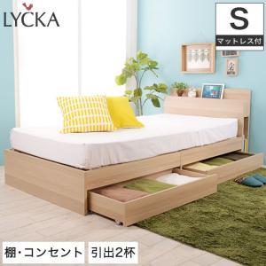 木製ベッド シングル ポケットコイルマットレス付き LYCKA(リュカ) ナチュラル 北欧 収納ベッド すのこベッド ミッドセンチュリー シンプル 2灯照明付き|ioo