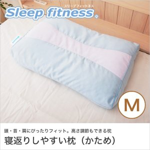 5/17〜20プレミアム会員5%OFF★ 東京西川 sleep fitness スリープフィットネス 枕 Mサイズ かため ハードパイプ 高さ調節|ioo