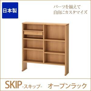 ラック 木製 日本製 エコ塗装 アルダー無垢材 天然木・学習デスクシリーズ・スキップ(オープンラック3520) 低ホルムアルデヒド ioo