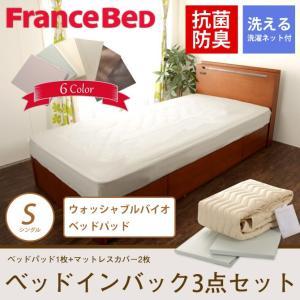 ベッドインバッグ ウォッシャブル バイオ4点パック シングル フランスベッド ベッドインバッグ 抗菌・防臭加工|ioo