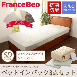 ベッドインバッグ ウォッシャブル バイオ4点パック セミダブル フランスベッド ベッドインバッグ 抗菌・防臭加工|ioo