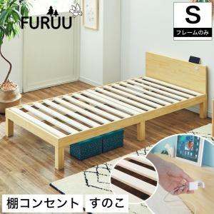 すのこベッド シングル シンプル ナチュラル 木目 木製ベッド フレームのみ コンセント付き ヘッドボード 棚付き|ioo